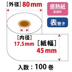 サーマルロール W45mm×φ80mm×コア17.5mm 75μ (H)