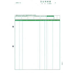 PCA PA1351-1F 支払明細書(正)