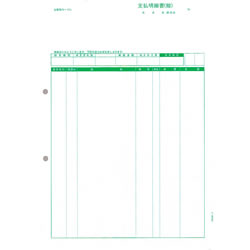 PCA PA1351-2F 支払明細書(控)