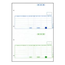 弥生 334401Z 専用納品書(A4単票)