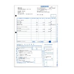 弥生 334404 郵便払込取扱票付納品書(払込人負担)