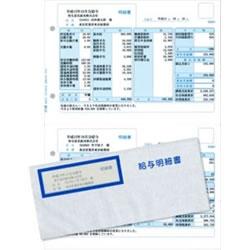 弥生 336007 給与明細書・専用窓付封筒セット