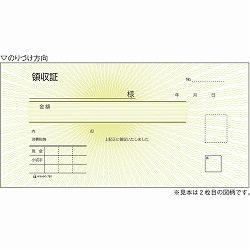 ヒサゴ 781 領収証(チェックライター対応) 小切手サイズ 2P