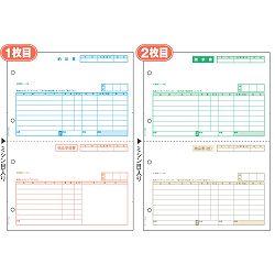 ヒサゴ GB1101 納品書 A4タテ 2面 2枚組
