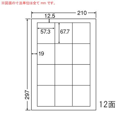 ナナ SCJ9 カラーインクジェットプリンタ用光沢ラベル