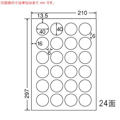 ナナ SCJ18 カラーインクジェットプリンタ用光沢ラベル