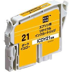 エコリカ ECI-E21DY リサイクルインク ダークイエロー
