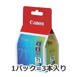 CANON 0392B001 BC-71 FINEカートリッジ 3色カラー 純正 3本パック