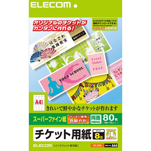 ELECOM MT-8F80 チケット用紙(スーパーファイン紙)