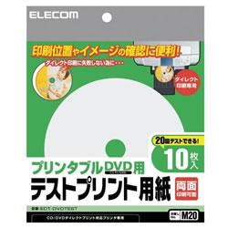 ELECOM EDT-DVDTEST プリンタブルDVD用テストプリント用紙
