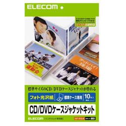 ELECOM EDT-KCDJK CD/DVDケース用ジャケットキット