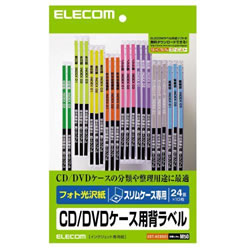 ELECOM EDT-KCDSE1 CD/DVDケース用背ラベルスリムケース専用