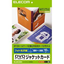 ELECOM EDT-KDVDT1 DVDトールケースカード(光沢)