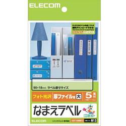 ELECOM EDT-KNM13 なまえラベル<厚ファイル用・大>