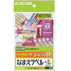 ELECOM EDT-KNM5 なまえラベル<ペン用・小>