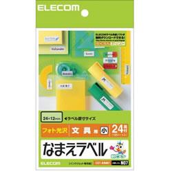 ELECOM EDT-KNM7 なまえラベル<文具用・小>
