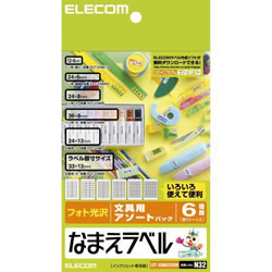 ELECOM EDT-KNMASOBN なまえラベル(文房具用アソート)