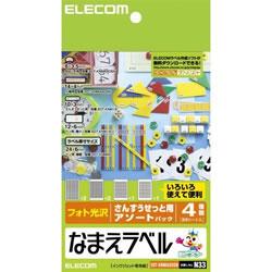 ELECOM EDT-KNMASOSN なまえラベル(さんすうせっと用アソート)