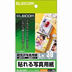 ELECOM EDT-NLL30 貼れる写真用紙