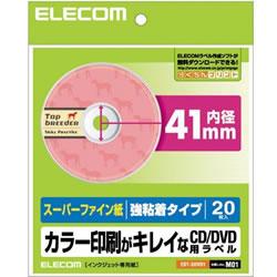 ELECOM EDT-SDVD1 DVDラベル(スーパーハイグレード)
