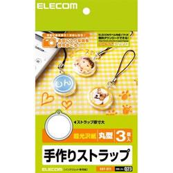 ELECOM EDT-ST1 ストラップ作成キット/丸型