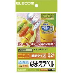 ELECOM EDT-TCNM3 耐水耐候なまえラベル