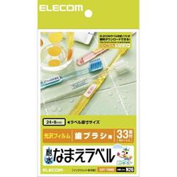 ELECOM EDT-TNM2 耐水なまえラベル