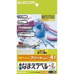 ELECOM EDT-TNMASO 耐水なまえラベル(アソート)