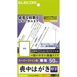 ELECOM EJH-MS50 喪中ハガキ/厚手/無地
