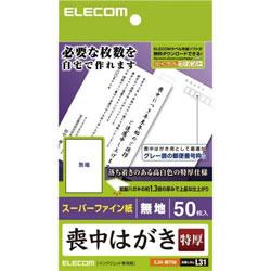 ELECOM EJH-MT50 喪中ハガキ(超特厚・無地タイプ)