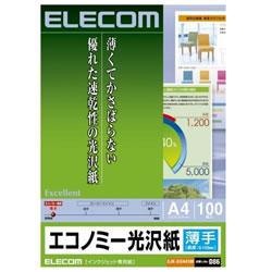 ELECOM EJK-GUA4100 エコノミー光沢紙