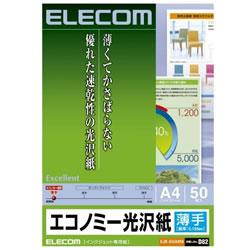 ELECOM EJK-GUA450 エコノミー光沢紙