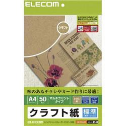 ELECOM EJK-KRA450 クラフト紙(標準・A4サイズ)