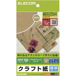 ELECOM EJK-KRH50 クラフト紙(標準・ハガキサイズ)