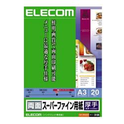 ELECOM EJK-SRAA320 両面スーパーファイン用紙
