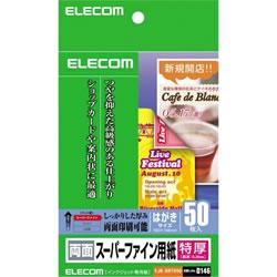 ELECOM EJK-SRTH50 スーパーファイン用紙(特厚・両面)