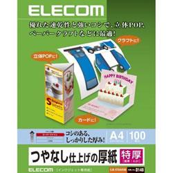 ELECOM EJK-STAA4100 つやなし仕上げの厚紙(特厚)
