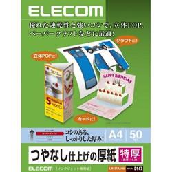 ELECOM EJK-STAA450 つやなし仕上げの厚紙(特厚)