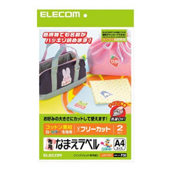 ELECOM EJP-CTP1 アイロンプリントペーパー(コットン)