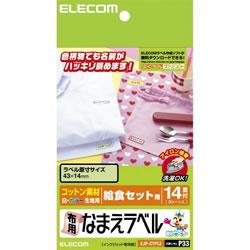 ELECOM EJP-CTPL2 布用なまえラベル(給食セット用)