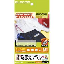 ELECOM EJP-CTPL3 布用なまえラベル(体操着用)