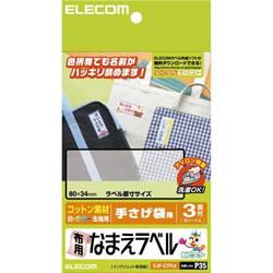 ELECOM EJP-CTPL4 布用なまえラベル(手提げ袋用)