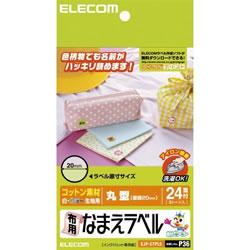 ELECOM EJP-CTPL5 布用なまえラベル(丸型)