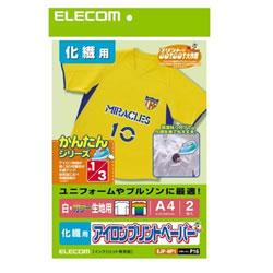 ELECOM EJP-NP1 アイロンプリントペーパー(化繊用)