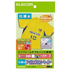 ELECOM EJP-NPH1 アイロンプリントペーパー(化繊用)