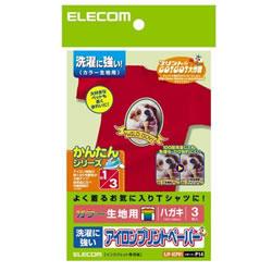 ELECOM EJP-SCPH1 アイロンプリントペーパー(洗濯に強い)