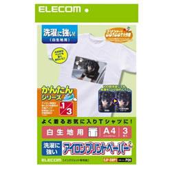 ELECOM EJP-SWP1 アイロンプリントペーパー(洗濯に強い)