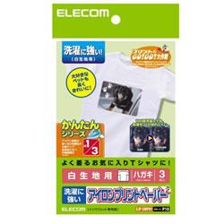 ELECOM EJP-SWPH1 アイロンプリントペーパー(洗濯に強い)