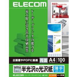ELECOM ELK-GUA4100 半光沢の光沢紙(レーザープリンタ専用)