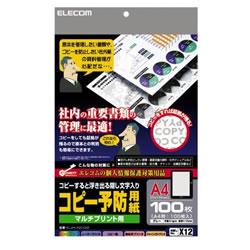 ELECOM KJH-NC02 COPY予防用紙